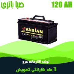 باتری 120 آمپر واریان صبا باتری