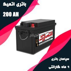 باتری 200 آمپر اتمیک سپاهان باتری