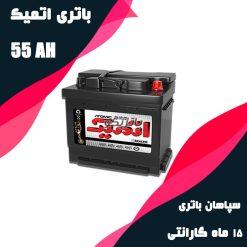 باتری 55 آمپر اتمیک سپاهان باتری