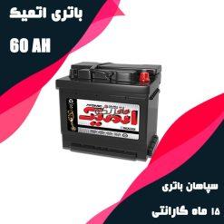 atomic60 247x247 باتری تندر 90
