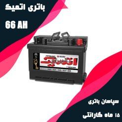 باتری 66 آمپر اتمیک سپاهان باتری