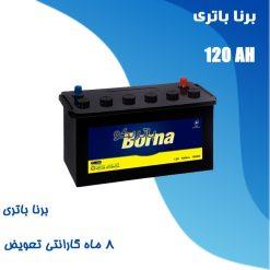 باتری 120 آمپر برنا باتری