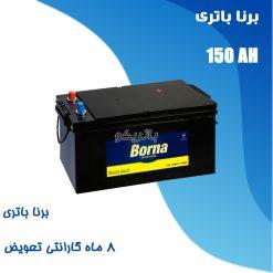 باتری 150 آمپر برنا باتری