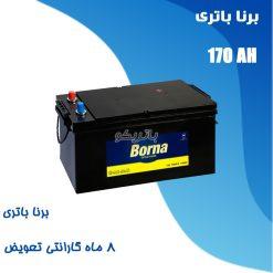 باتری 170 آمپر برنا باتری