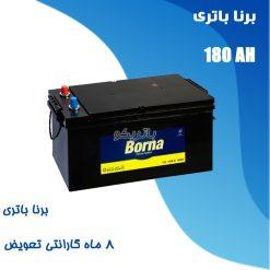 باتری 180 آمپر برنا باتری