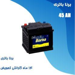 باتری 45 آمپر برنا باتری
