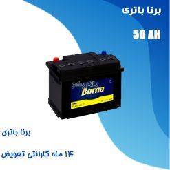 باتری 50 آمپر برنا باتری