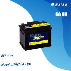 باتری 66 آمپر برنا باتری