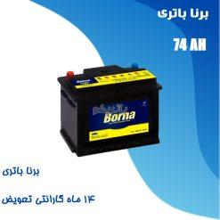 باتری 74 آمپر برنا باتری