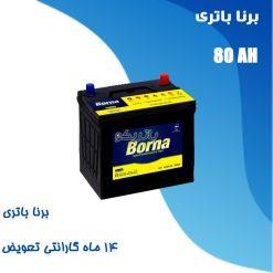 باتری 80 آمپر برنا باتری