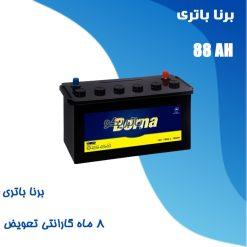 باتری 88 آمپر برنا باتری
