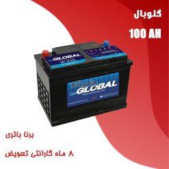 باتری 100 آمپر گلوبال برنا باتری