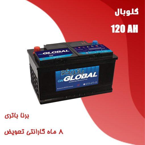 باتری 120 آمپر گلوبال برنا باتری