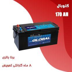 باتری 170 آمپر گلوبال برنا باتری
