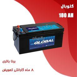 باتری 180 آمپر گلوبال برنا باتری