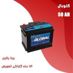 باتری 50 آمپر گلوبال برنا باتری