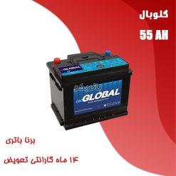 باتری 55 آمپر گلوبال برنا باتری