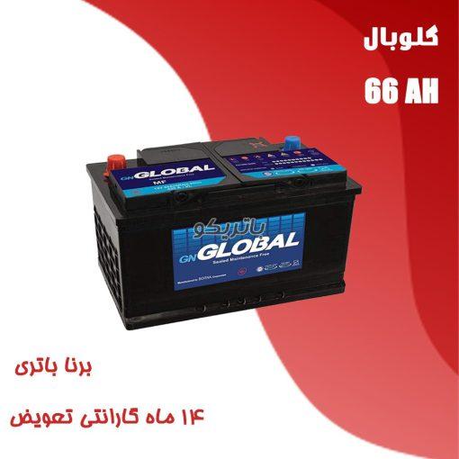 باتری 66 آمپر گلوبال برنا باتری