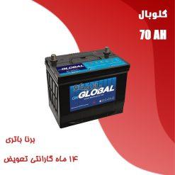 باتری 70 آمپر گلوبال برنا باتری