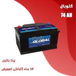 global74 247x247 باتری تندر 90