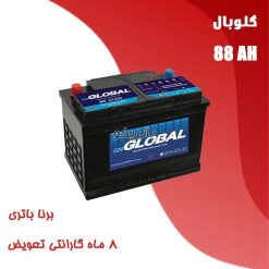باتری 88 آمپر گلوبال برنا باتری
