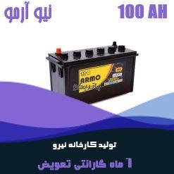 باتری 100 آمپر نیو آرمو صبا باتری