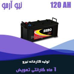 باتری 120 آمپر نیو آرمو صبا باتری
