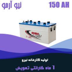 باتری 150 آمپر نیو آرمو صبا باتری