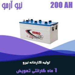 باتری 200 آمپر نیو آرمو صبا باتری
