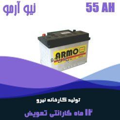 باتری 55 آمپر نیو آرمو صبا باتری