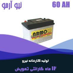 باتری 60 آمپر نیو آرمو صبا باتری