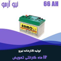 باتری 66 آمپر نیو آرمو صبا باتری