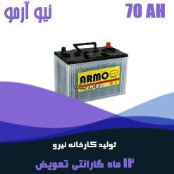 باتری 70 آمپر نیو آرمو صبا باتری