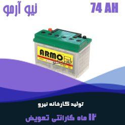 باتری 74 آمپر نیو آرمو صبا باتری