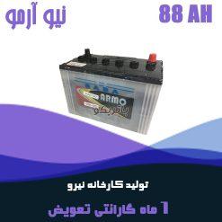 باتری 88 آمپر نیو آرمو صبا باتری