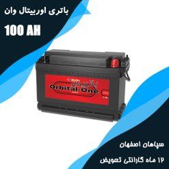 باتری 100 آمپر اوربیتال وان سپاهان باتری