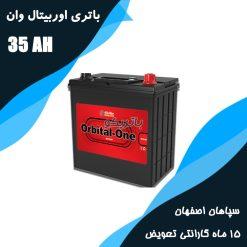 باتری 35 آمپر اوربیتال وان سپاهان باتری