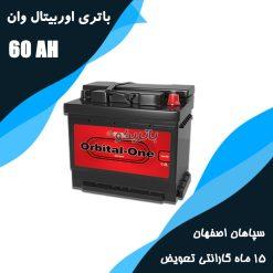 باتری 60 آمپر اوربیتال وان سپاهان باتری
