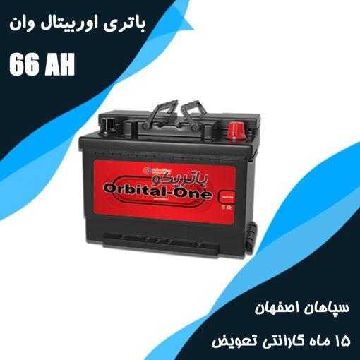 باتری 66 آمپر اوربیتال وان سپاهان باتری