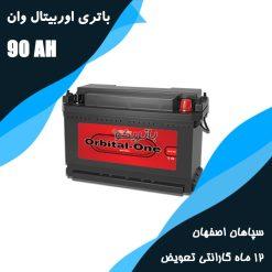 باتری 90 آمپر اوربیتال وان سپاهان باتری