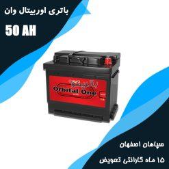 باتری 50 آمپر اوربیتال وان سپاهان باتری