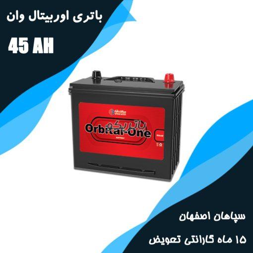 باتری 45 آمپر اوربیتال وان سپاهان باتری