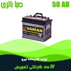 باتری 50 آمپر صبا باتری