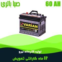 باتری 60 آمپر صبا باتری