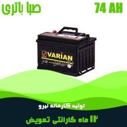 باتری 74 آمپر صبا باتری