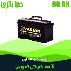 باتری 90 آمپر صبا باتری