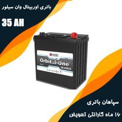باتری 35 آمپر اوربیتال وان سیلور سپاهان باتری