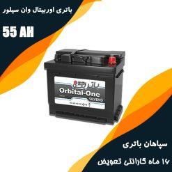 باتری 55 آمپر اوربیتال وان سیلور سپاهان باتری