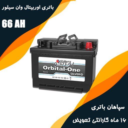 باتری 66 آمپر اوربیتال وان سیلور سپاهان باتری
