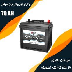 باتری 70 آمپر اوربیتال وان سیلور سپاهان باتری